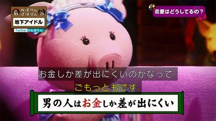 ねほりん 地下アイドル後編のキャプ386