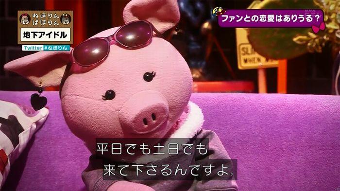 ねほりん 地下アイドル後編のキャプ330