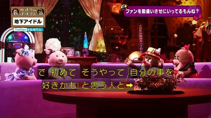 ねほりん 地下アイドル後編のキャプ234