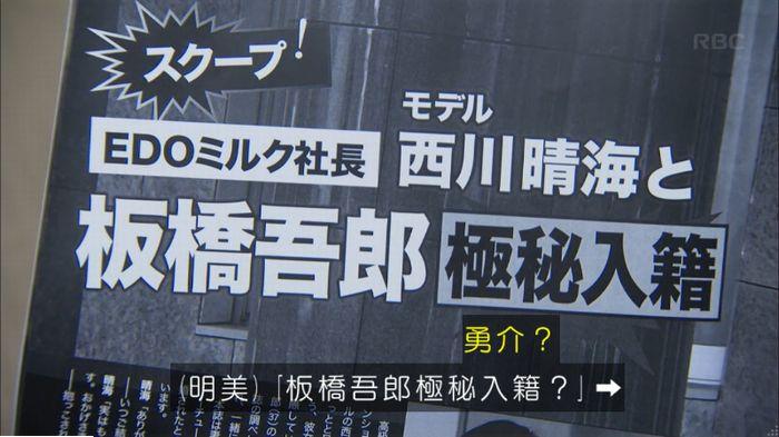 監獄のお姫さま 6話のキャプ120
