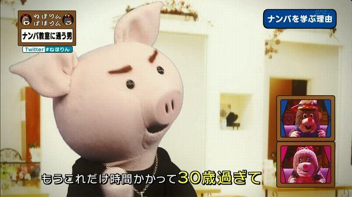ねほりん ナンパ回のキャプ319