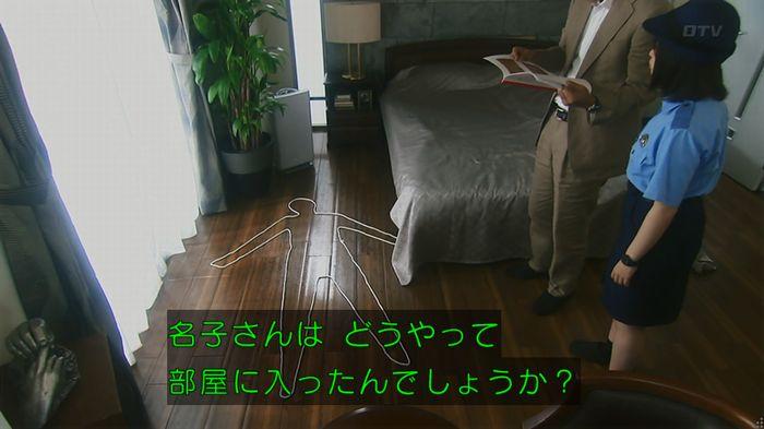いきもの係 5話のキャプ247