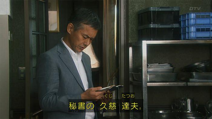 いきもの係 2話のキャプ211
