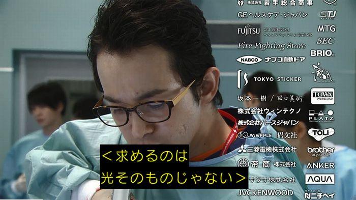コード・ブルー最終回後編のキャプ404