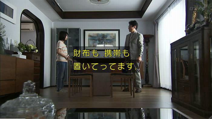 ウツボカズラの夢7話のキャプ98