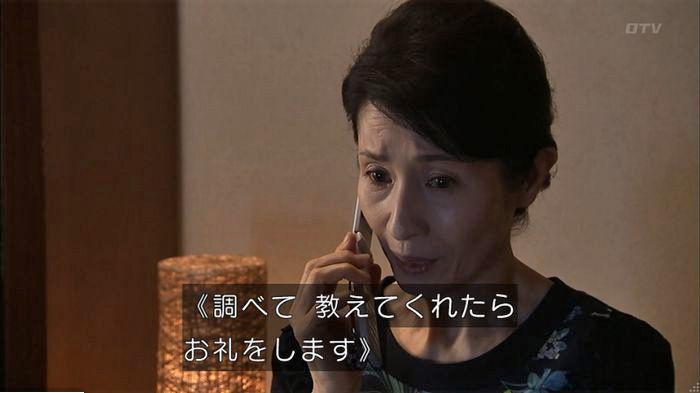 ウツボカズラの夢7話のキャプ95