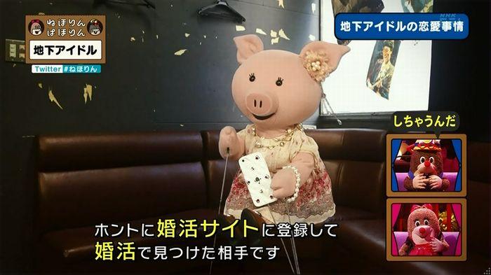 ねほりん 地下アイドル後編のキャプ361