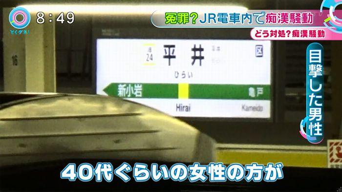 とくダネ! 平井駅痴漢のキャプ52
