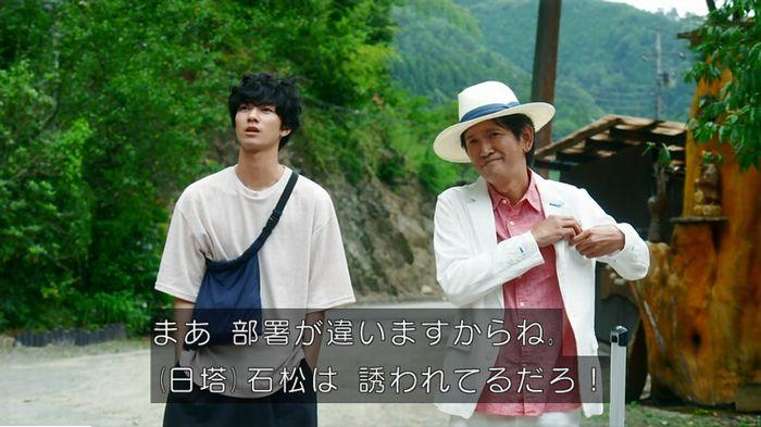 警視庁いきもの係 9話のキャプ214