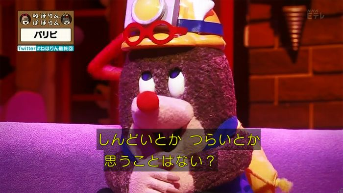 ねほりん 最終回のキャプ338