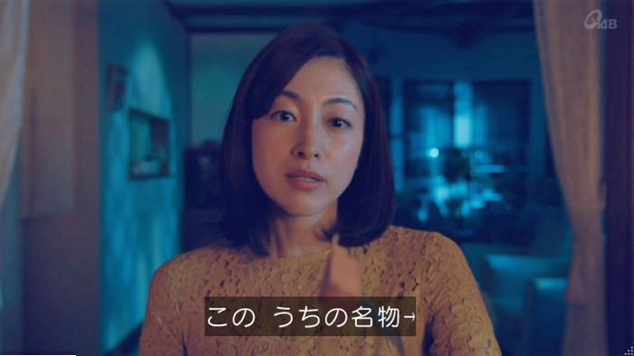 家政婦のミタゾノ 2話のキャプ448