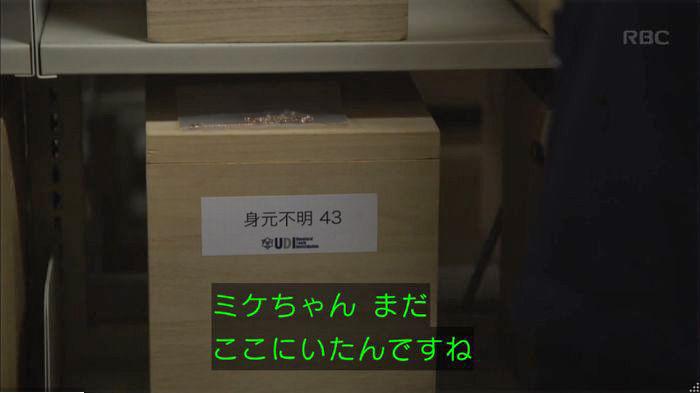 アンナチュラル8話のキャプ389