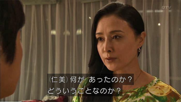ウツボカズラの夢5話のキャプ242