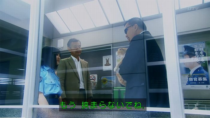 警視庁いきもの係 最終話のキャプ822