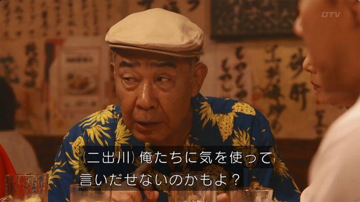 警視庁いきもの係 8話のキャプ26
