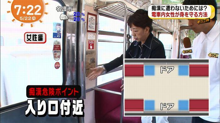 めざましTV 痴漢のキャプ76