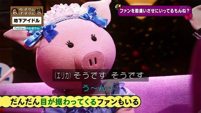 ねほりん 地下アイドル後編のキャプ243