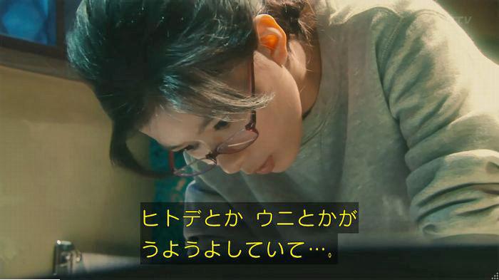 海月姫7話のキャプ536