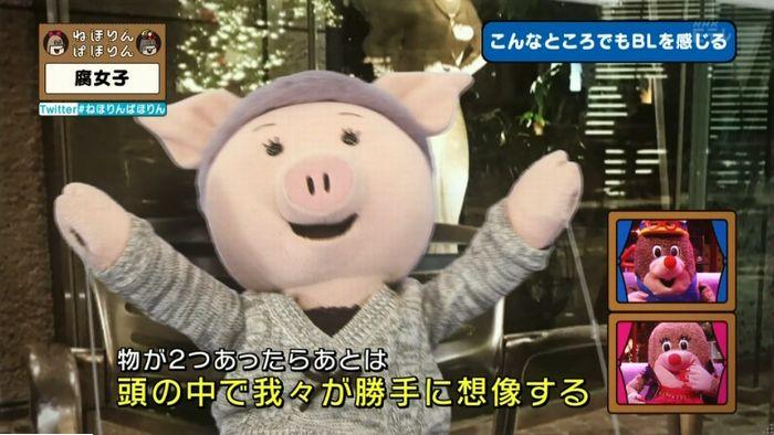 ねほりん腐女子回のキャプ241