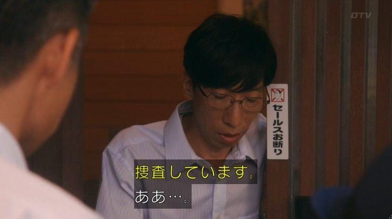 いきもの係 4話のキャプ599