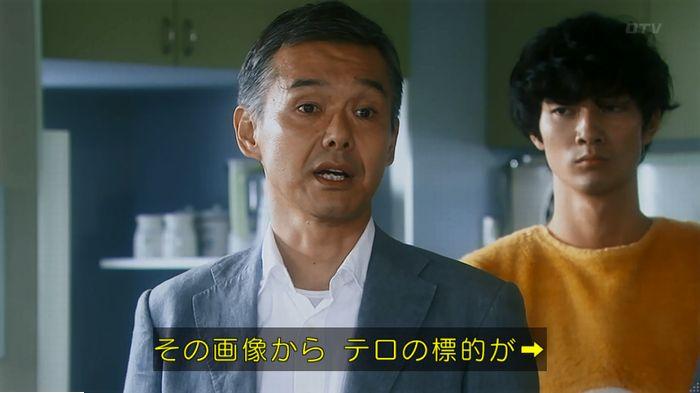 警視庁いきもの係 最終話のキャプ639