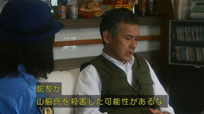 いきもの係 3話のキャプ409