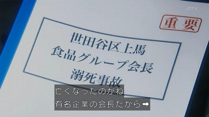 いきもの係 2話のキャプ84