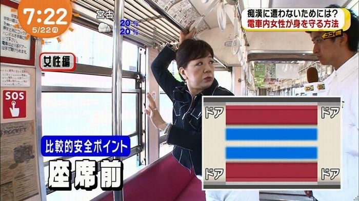 めざましTV 痴漢のキャプ77
