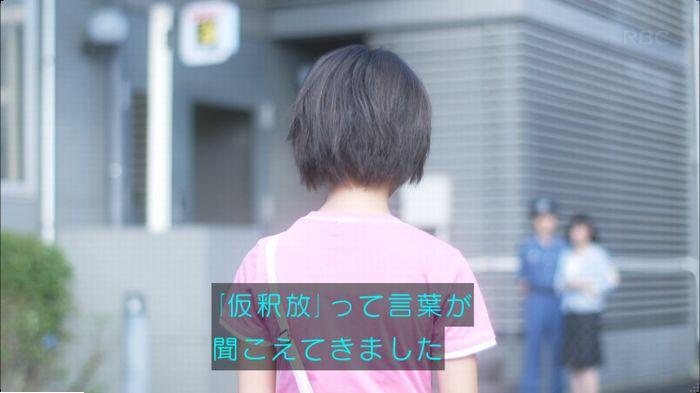 監獄のお姫さま 5話のキャプ143