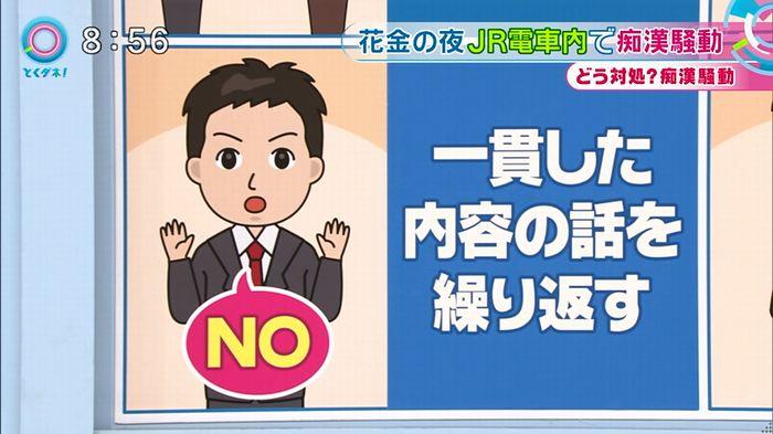 とくダネ! 平井駅痴漢のキャプ61