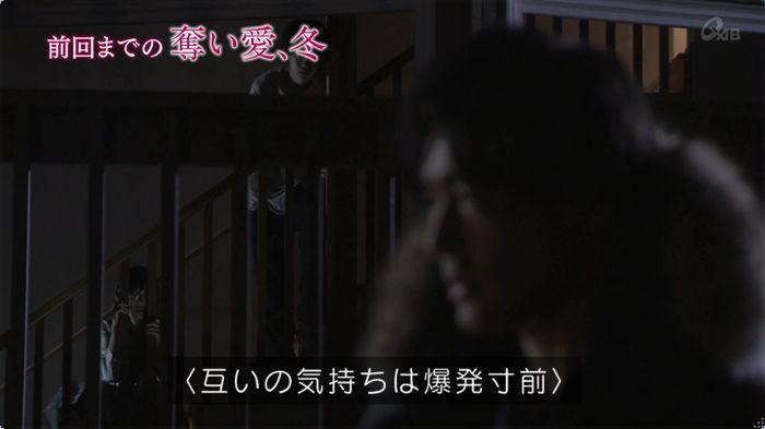 奪い愛 5話のキャプ3