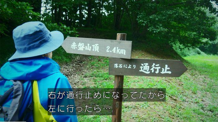 警視庁いきもの係 9話のキャプ504