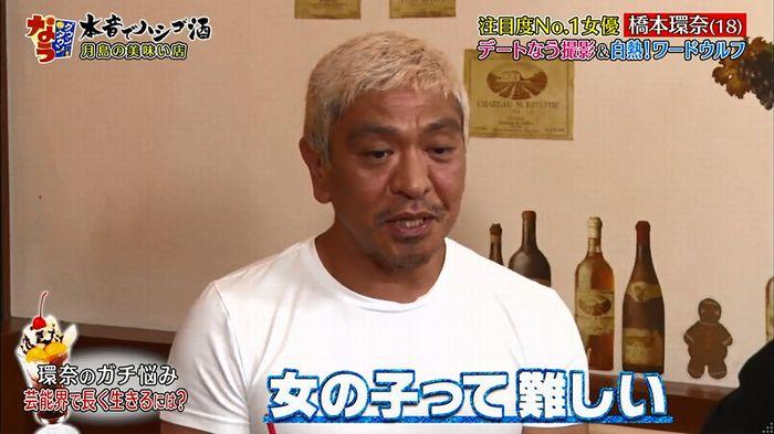 ダウンタウンなう 橋本環奈のキャプ101