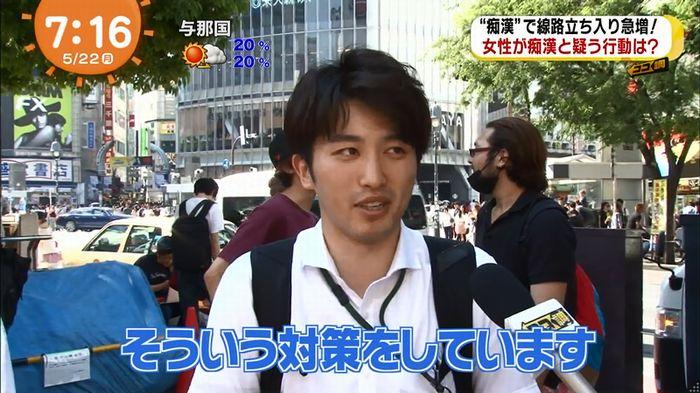めざましTV 痴漢のキャプ12