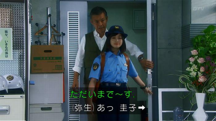 警視庁いきもの係 最終話のキャプ251