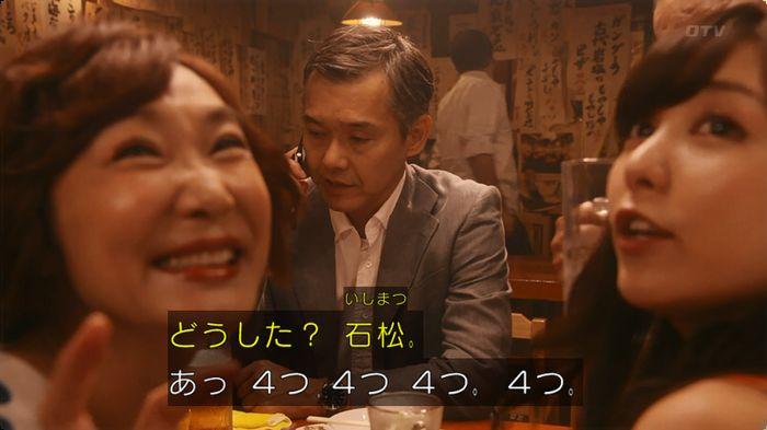 いきもの係 5話のキャプ50