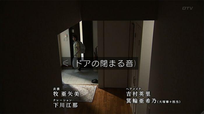ウツボカズラの夢2話のキャプ651