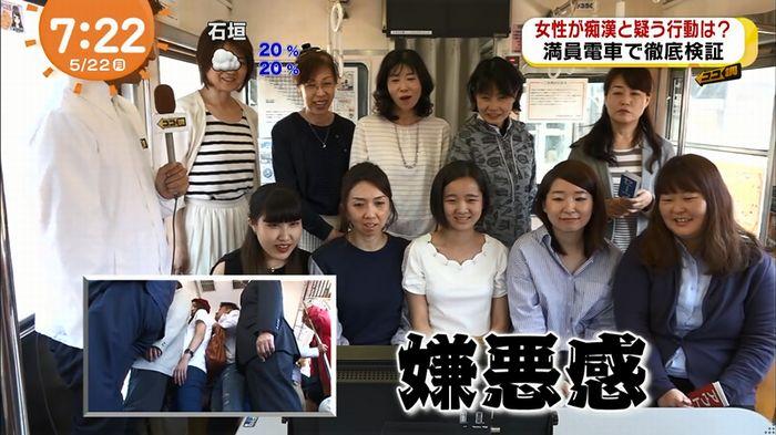 めざましTV 痴漢のキャプ82