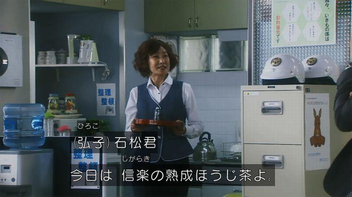 いきもの係 3話のキャプ58