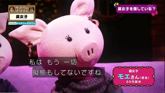 ねほりん腐女子回のキャプ379