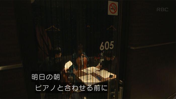 カルテット 5話のキャプ395