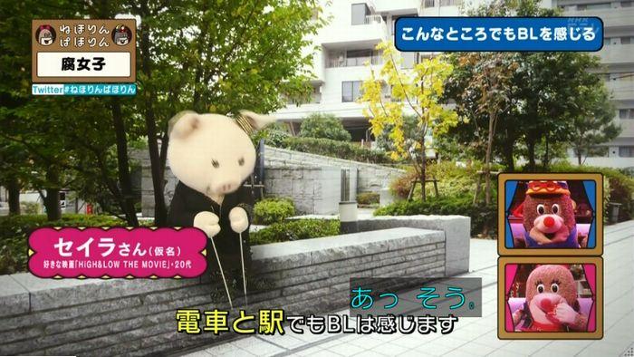 ねほりん腐女子回のキャプ257