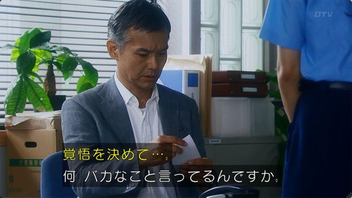 いきもの係 5話のキャプ31