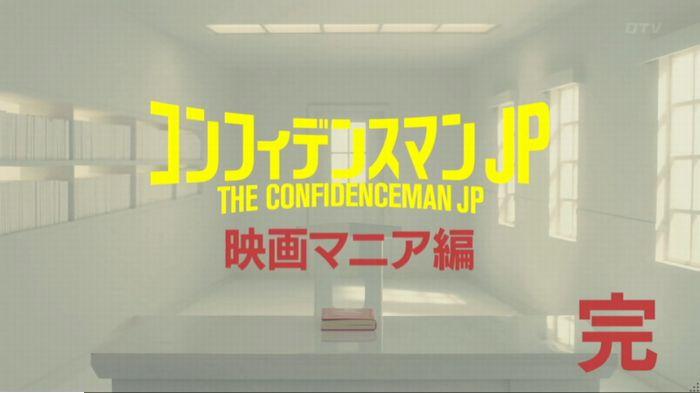 コンフィデンスマンJP4話のキャプ750