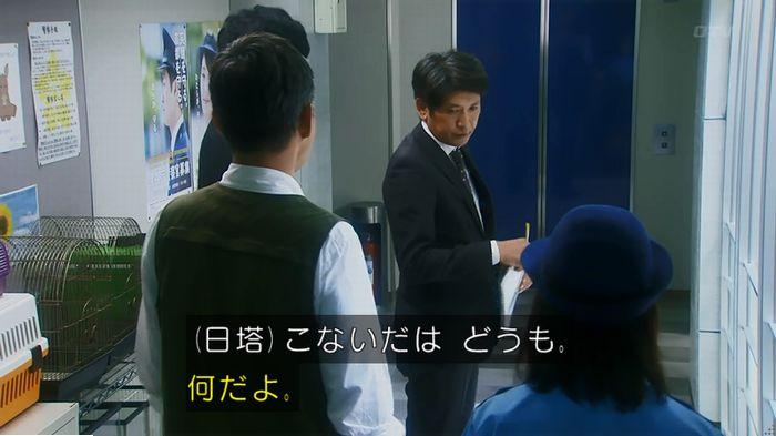 警視庁いきもの係 最終話のキャプ277