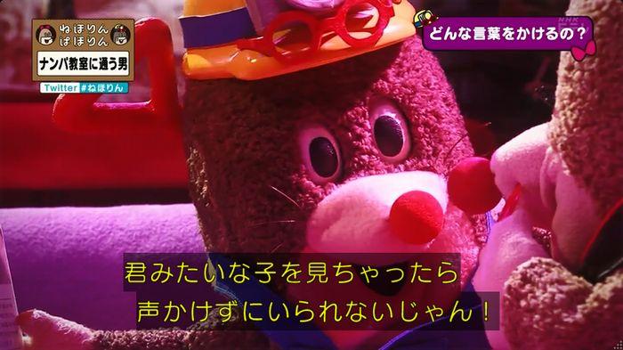ねほりん ナンパ回のキャプ98