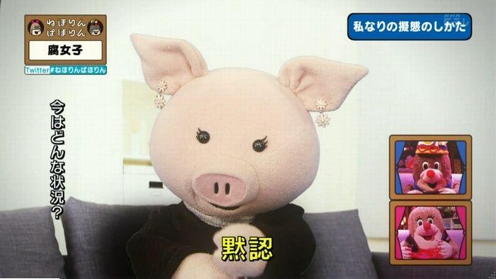 ねほりん腐女子回のキャプ369