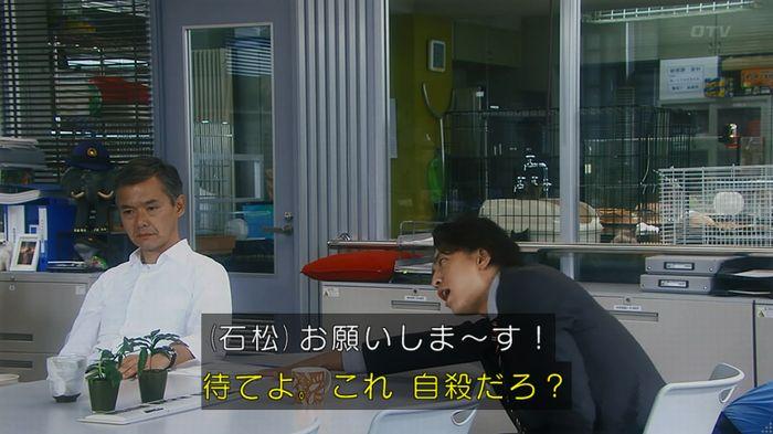 いきもの係 3話のキャプ36