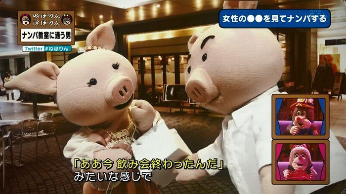 ねほりん ナンパ回のキャプ205