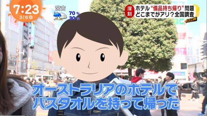 めざましTVのキャプ14